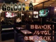 LOUNGE GOLD STAR(ゴールドスター)4F