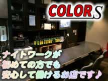 COLORS カラーズ