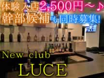 NEW club LUCE(ルーチェ)