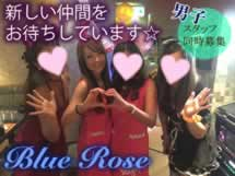 Lounge Blue Rose(ブルーローズ)