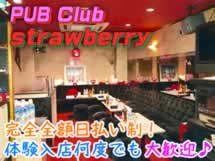 Pub Club Strawberry (ストロベリー)