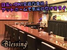 BLESSING(ブレッシング)
