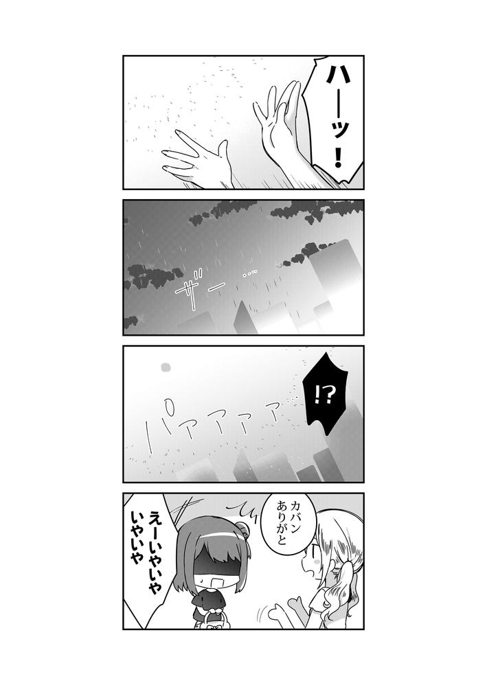 レモンの超能力...!?